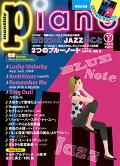 月刊ピアノ_2019年7月号