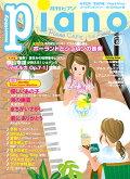 月刊ピアノ_2019年8月号