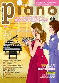月刊ピアノ_2019年10月号