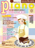 月刊ピアノ_2020年2月号
