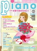 月刊ピアノ_2020年5月号