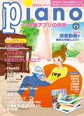 月刊ピアノ_2020年6月号