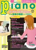 月刊ピアノ_2020年9月号