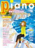 月刊ピアノ_2020年10月号