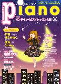 月刊ピアノ_2020年11月号