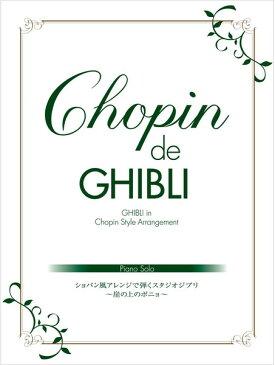 ピアノソロ Chopin de GHIBLI ショパン風アレンジで弾くスタジオジブリ 〜崖の上のポニョ〜【ピアノ   楽譜】