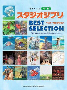 ピアノソロ スタジオジブリ BEST SELECTION 「風の谷のナウシカ」〜「思い出のマーニー」【ピアノ | 楽譜】