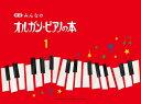 新版 みんなのオルガン・ピアノの本1【鍵盤楽器/ピアノ   楽譜】