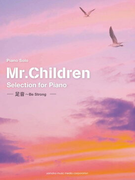 ピアノソロ Mr.Children Selection for Piano -足音 〜Be Strong-【ピアノ | 楽譜】