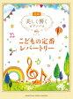 美しく響くピアノソロ (初級) こどもの定番レパートリー【ピアノ | 楽譜】