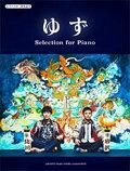 �椺_Selection_for_Piano