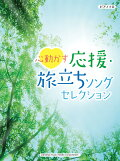心動かす_応援・旅立ちソングセレクション