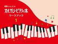 新版_みんなのオルガン・ピアノの本_ワークブック1