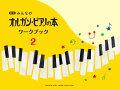 新版_みんなのオルガン・ピアノの本_ワークブック2