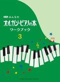 新版_みんなのオルガン・ピアノの本_ワークブック3