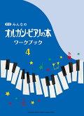 新版_みんなのオルガン・ピアノの本_ワークブック4