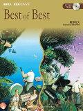 服部克久_音楽畑_ピアノソロ_Best_of_Best