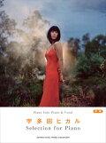 宇多田ヒカル_Selection_for_Piano