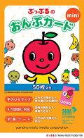 ぷっぷるのおんぷカード_mini
