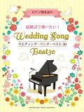 結婚式で歌いたい!ウエディング・ソング・ベスト30