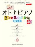 もっとやさしいオトナピアノ_Best_Selection40