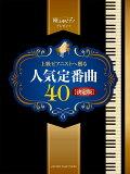 上級ピアニストへ贈る人気定番曲40【決定版】