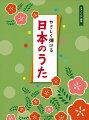やさしく弾ける日本のうた