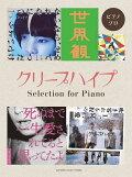 クリープハイプ_Selection_for_Piano