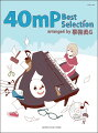 40mP_Best_Selection_-arranged_by_事務員G−