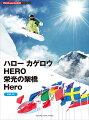 ハロー_カゲロウ/HERO/栄光の架橋/Hero_(中級ソロ)