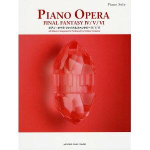 पियानो सोलो पियानो ओपेरा अंतिम काल्पनिक IV / V / VI [पियानो | पत्रक संगीत]