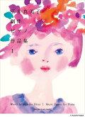 平井真美子_劇伴ピアノ作品集1