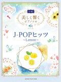 J-POPヒッツ_〜Lemon〜