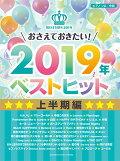 おさえておきたい!2019年ベストヒット_〜上半期編〜