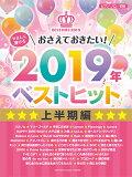 やさしく弾ける_おさえておきたい!2019年ベストヒット_〜上半期編〜