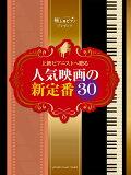 上級ピアニストへ贈る_人気映画の新定番30