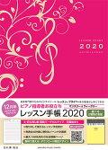 レッスン手帳2020