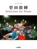 菅田将暉_Selection_for_Piano