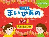 【ピアノ曲集】まいぴあの_ぷれ(1)