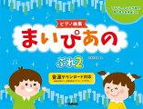 【ピアノ曲集】まいぴあの_ぷれ(2)