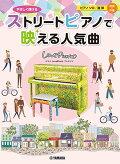 ヤマハLovePianoプレゼンツ_やさしく弾ける_ストリートピアノで映える人気曲