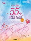 心に残る55の映画名曲_【保存版】