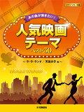 あの曲が弾きたい!人気映画テーマ_ベスト30_〜ラ・ラ・ランド/天気の子_他〜