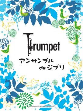 トランペット トランペットアンサンブル de ジブリ【トランペット | 楽譜】