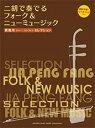 賈鵬芳(ジャー・パンファン)セレクション 二胡で奏でるフォークニューミュージック【二胡 | 楽譜+CD】