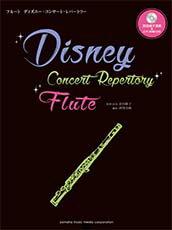 フルート ディズニー・コンサート・レパートリー【フルート | 楽譜+CD】【10P11Mar1…