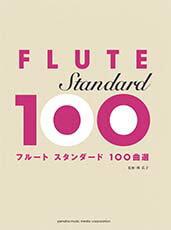 フルート スタンダード100曲選【フルート | 楽譜】【10P09Jan16】