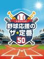 トランペット_野球応援のザ・定番50