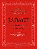 上野耕平サクソフォンマスターピース_J.S.バッハ_無伴奏ヴァイオリンのためのパルティータ第2番ニ短調BWV1004