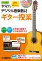 ヤマハ_デジタル音楽教材_ギター授業